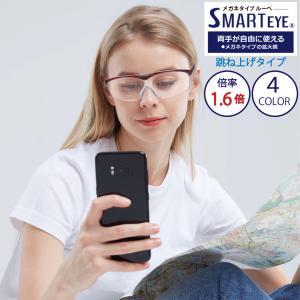 ルーペ メガネ 拡大鏡 1.6倍率 跳ね上げ オーバーグラス 両手が使える 大きく見える 眼鏡 スマホ 読書 新聞 パソコン 資料 男女兼用|bj-direct