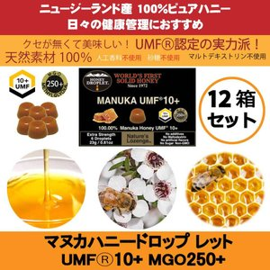 のど あめ  マヌカハニー はちみつ キャンディー 健康食品 風邪 インフルエンザ 口臭 予防 改善 抗菌活性 UMF ニュージーランド 250g 250mg 10+ 250+|bj-direct