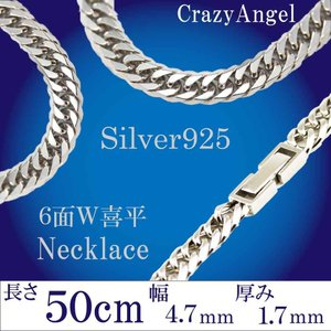 喜平ネックレス 6面W 6面ダブル 喜平チェーン メンズ アクセサリー シルバー 925 50cm 4.7mm 1.7mm 20g 変色防止|bj-direct