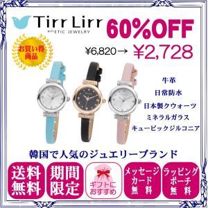 腕時計 レディース 革ベルト ウォッチ TirrLirr ティルリル シルバー ピンク ゴールド 黒 青 キュービック ジルコニア ギフト 韓国 ファッション 人気|bj-direct