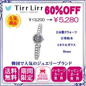 腕時計 レディース 革ベルト ウォッチ TirrLirr ティルリル シルバー 黒 キュービック ジルコニア ギフト 人気|bj-direct