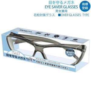 花粉対策グラス メガネ 眼鏡 ゴーグル 花粉症 飛沫 粉塵 紫外線 対策 通勤 通学 オーバーグラス 男女兼用 アイセーバーグラス|bj-direct