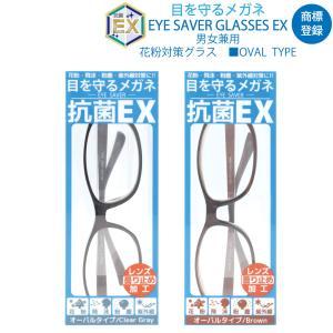 花粉対策グラス メガネ 眼鏡 ゴーグル 抗菌 花粉症 粉塵 飛沫 紫外線 対策 通勤 通学 男女兼用 丸洗い アイセーバーグラス|bj-direct