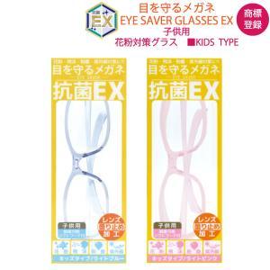 花粉対策グラス 子供用 メガネ 眼鏡 ゴーグル 抗菌 花粉症 粉塵 飛沫 紫外線 対策 通学 男女兼用 丸洗い アイセーバーグラス|bj-direct