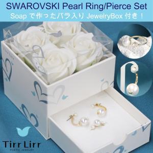 スワロフスキー swarovski 指輪 リング フリーリング ピアス パール ゴールド ギフトボックス ギフトケース ローズボックス ティルリル tirrlirr プレゼント|bj-direct