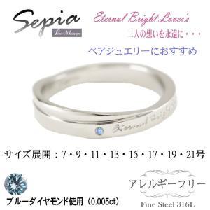 メンズ ペア リング ブルー ダイヤモンド ステンレス 肌に優しい 滑らか つけやすい PMS-024-07|bj-direct