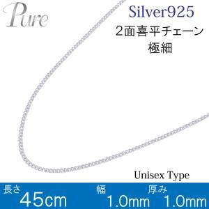 チェーン ネックレス メンズ レディース アクセサリー 2面 喜平 キヘイ シルバー 変色防止 45cm|bj-direct