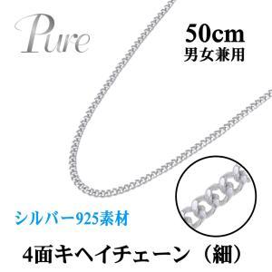 チェーン ネックレス メンズ レディース アクセサリー 4面 喜平 キヘイ シルバー ロング 変色防止 50cm|bj-direct