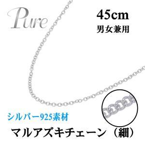 チェーン ネックレス メンズ レディース アクセサリー アズキ 小豆 丸 シルバー 変色防止 45cm|bj-direct
