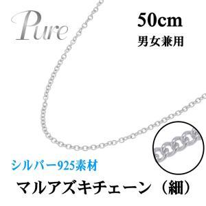 チェーン ネックレス メンズ レディース アクセサリー アズキ 小豆 丸 シルバー ロング 変色防止 50cm|bj-direct