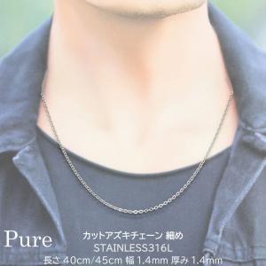 チェーン ネックレス メンズ レディース アクセサリー カット アズキ 小豆 シルバー ステンレス 金属アレルギー 対応 40cm 45cm|bj-direct