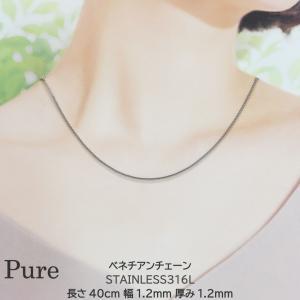 チェーン ネックレス メンズ レディース アクセサリー ベネチアン 1.2mm シルバー ステンレス 金属アレルギー 対応 40cm|bj-direct