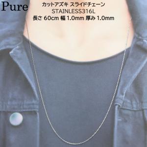 チェーン ネックレス メンズ レディース アクセサリー カット アズキ ベネチアン スライド シルバー ロング ステンレス 金属アレルギー 対応 1.0mm 60cm|bj-direct