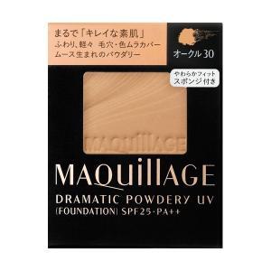 【23%OFF!!】資生堂 マキアージュ ドラマティックパウダリー UV レフィル ファンデーション 9.2g オークル30|bjcosmetic