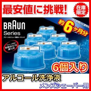 新品・ ブラウン クリーン&リニューシステム専用洗浄液カートリッジ 6個入 CCR6-CR 即納可能商品の商品画像