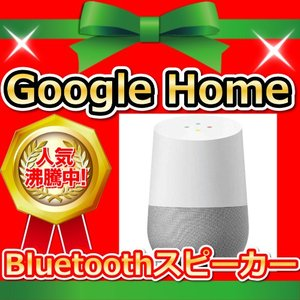 Google (グーグル) Google Hom...の商品画像