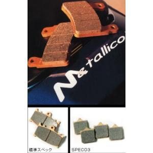 メーカー:メタリカ 商品名:ブレーキパッド 素材:セラミックカーボン焼結合金(シンタードメタル) S...