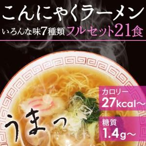 ダイエット食品 こんにゃくラーメン 蒟蒻ラーメン...