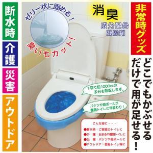 トイレ 簡易トイレ 介護 仮設トイレ 非常用グッズ 災害グッ...