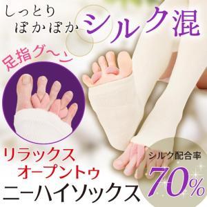 立ち仕事や、パンプスで疲れた脚もこのリラレッグが 優しく包んで癒してくれちゃう♪ シルク70%配合で...