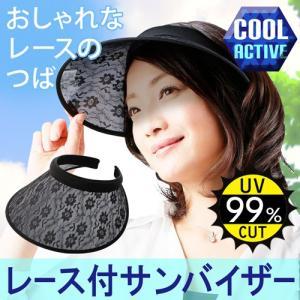 サンバイザー UVカット レディース おしゃれ  帽子 日よけ帽子   COOLレース付きUVサンバイザー