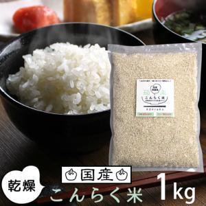 こんにゃくご飯 マンナン 米 低カロリー 低糖質 ダイエット食品 糖質制限 置き換えダイエット こんにゃく姫(1kg) bkkn