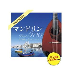 送料無料!! キングレコード マンドリンBest100 心の旋律・美しきハーモニー(全100曲CD4枚組 別冊歌詩本付き)