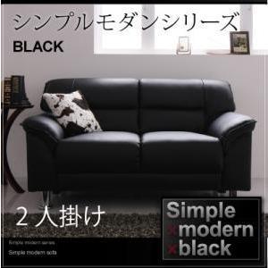 シンプルモダンシリーズ【BLACK】ブラック ソファ2人掛け|bkworld