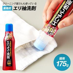 クリーニング屋さんのエリそで洗剤 浸透力1.4倍 徳用 175g