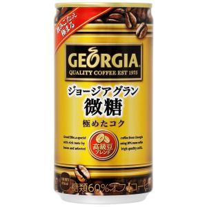 コカ・コーラ社(コカコーラ社) ジョージア グラン微糖 缶 185ml×30本 (1ケース、まとめ買い、最安値に挑戦)|bkworld