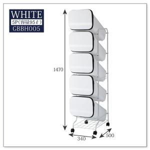 【送料無料】RISU(リス) スムース スタンドダストボックス5P(容量95リットル) GBBH005 ホワイト|bkworld