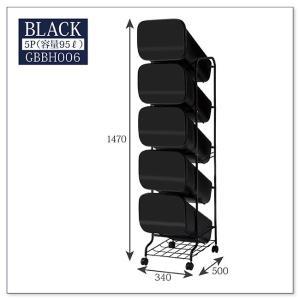 【送料無料】RISU(リス) スムース スタンドダストボックス5P(容量95リットル) GBBH006 ブラック|bkworld