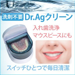 入れ歯洗浄器 銀イオン 除菌&高速振動Dr.AGクリーン bkworld