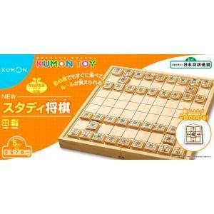 KUMON くもん NEWスタディ将棋 WS-31の商品画像