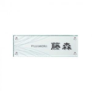 ガラス表札 フラットガラス長方形 贈り物 メーカー在庫限り品 GP-48