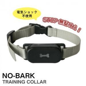 REDDi PET 犬用ムダ吠えしつけ首輪 ノーバークカラー Sサイズ RP-NBCS|bkworld
