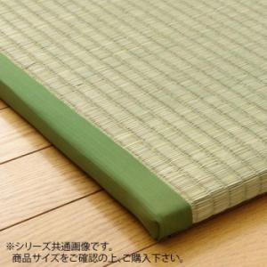 置き畳 ユニット畳 楽座 販売 88×176×2.2cm 8304130 3枚1セット 本店