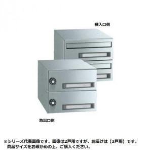 ダイケン ご予約品 ポスト 商品 集合郵便受 屋内仕様 3戸用 CSP-205-3D