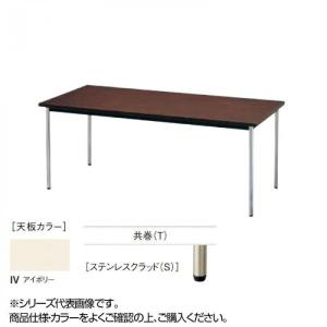 <title>ニシキ工業 AK MEETING TABLE テーブル 春の新作 天板 アイボリー AK-1860TS-IV</title>