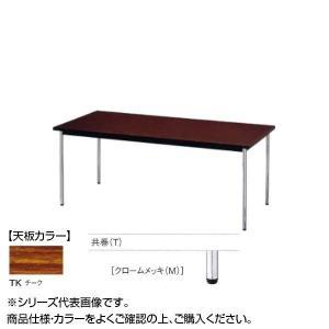 ニシキ工業 AK MEETING TABLE 送料無料 新品 テーブル ショッピング AK-0909TM-TK チーク 天板