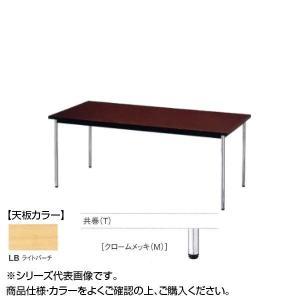 ニシキ工業 AK 今ダケ送料無料 MEETING 往復送料無料 TABLE ライトバーチ AK-0909TM-LB テーブル 天板