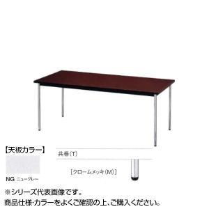 現金特価 ニシキ工業 AK 物品 MEETING TABLE 天板 AK-1575TM-NG テーブル ニューグレー