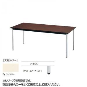 <title>ニシキ工業 AK MEETING TABLE テーブル 天板 アイボリー AK-1875TM-IV 価格交渉OK送料無料</title>