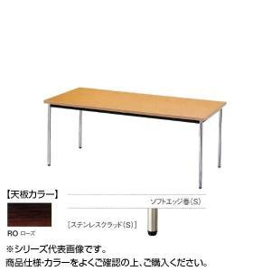 ニシキ工業 AK MEETING TABLE テーブル ローズ 天板 内祝い AK-0909SS-RO 激安価格と即納で通信販売