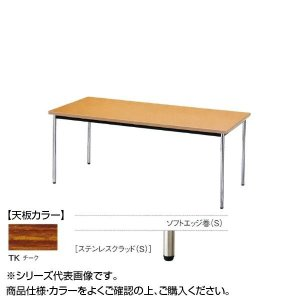 <title>ニシキ工業 1着でも送料無料 AK MEETING TABLE テーブル 天板 チーク AK-0909SS-TK</title>