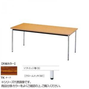 ニシキ工業 AK MEETING TABLE チーク テーブル 天板 買取 AK-7575SM-TK 今季も再入荷