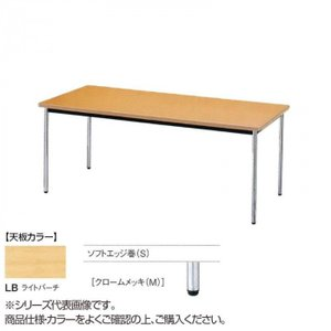 ニシキ工業 海外限定 AK MEETING 格安 TABLE ライトバーチ テーブル AK-7575SM-LB 天板