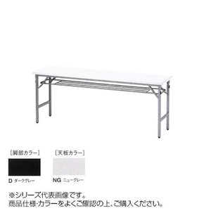 <title>ニシキ工業 新発売 SAT FOLDING TABLE テーブル 脚部 ダークグレー 天板 ニューグレー SAT-D1545S-NG</title>