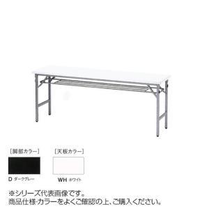 ニシキ工業 SAT FOLDING TABLE 本物◆ テーブル SAT-D1545S-WH 天板 ダークグレー 脚部 当店は最高な サービスを提供します ホワイト