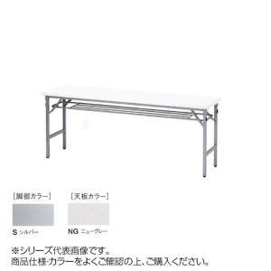 本物 ニシキ工業 セットアップ SAT FOLDING TABLE テーブル 脚部 天板 シルバー ニューグレー SAT-S1845S-NG